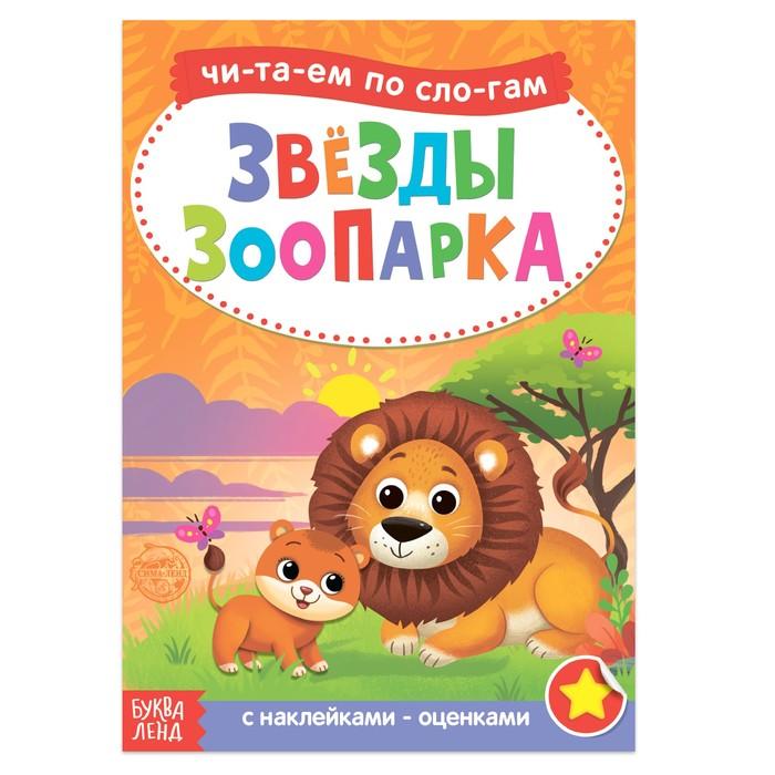 «Читаем по слогам» Книга с наклейками «Звёзды зоопарка», 12 стр