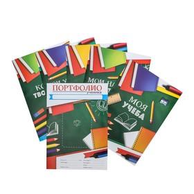 Листы - вкладыши для портфолио «Портфолио ученика», 6 листов, 21 х 29 см Ош