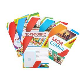 Листы - вкладыши для портфолио «Портфолио ученика начальной школы», 6 листов, 21 х 29 см Ош