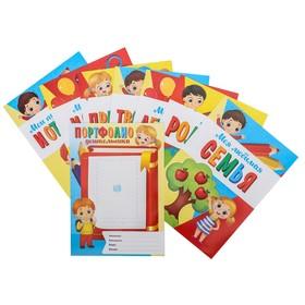 Листы - вкладыши для портфолио «Портфолио дошкольника», 8 листов, 21 х 29 см Ош