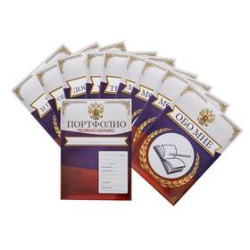 Листы - вкладыши для портфолио «Портфолио российского школьника», 10 листов, 21 х 29 см Ош