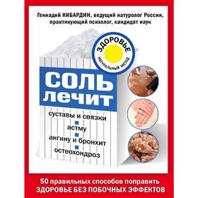 Соль лечит: остеохондроз, ангину и бронхит, астму, суставы и связки, Кибардин Г.М. Ош