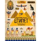 «Древний Египет», Губаревич А.В.