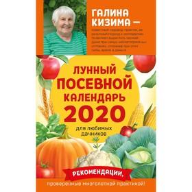 Лунный посевной календарь для любимых дачников 2020 от Галины Кизимы, Кизима Г.А. Ош