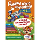 Годовой курс обучения: для детей 4-5 лет, Волох А.В.