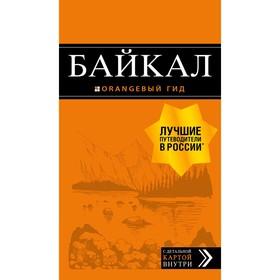 Байкал: путеводитель + карта. 2-е изд. испр. и доп., Шерхоева Л.С. Ош