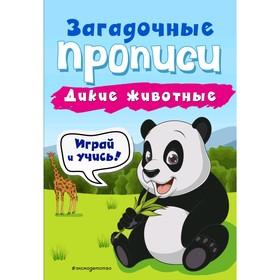Дикие животные, Абрикосова И.В.