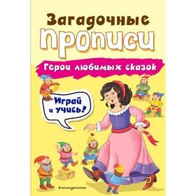 Герои любимых сказок, Абрикосова И.В.