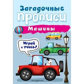 Машины, Абрикосова И.В.