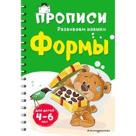 Формы, Абрикосова И.В.