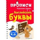 Английские буквы, Абрикосова И.В.