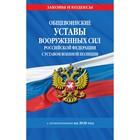 Общевоинские уставы Вооруженных Сил Российской Федерации с Уставом военной полиции на 2020 г.   5010