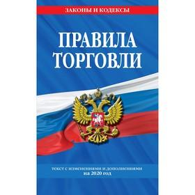 Правила торговли: текст по состоянию на 2020 год Ош