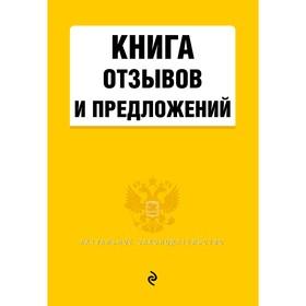 Книга отзывов и предложений 2020 Ош