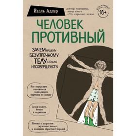 Человек Противный. Зачем нашему безупречному телу столько несовершенств, 416 стр. Ош