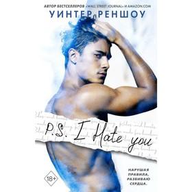 P.S. I Hate You. Я тебя ненавижу Реншоу У. 416 стр Ош