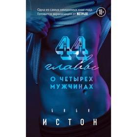 44 главы о 4 мужчинах. Истон Б. 352 стр Ош