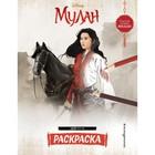 Раскраска «Мулан. Мой путь», 8 стр.
