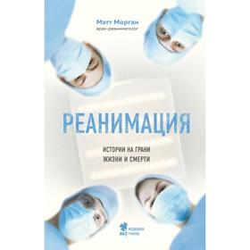 Реанимация: истории на грани жизни и смерти, 272 стр. Морган М. Ош