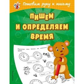 Игровые прописи. Пишем и определяем время, 32 стр. Александрова О.В.