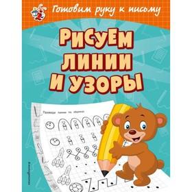 Игровые прописи. Рисуем линии и узоры, 32 стр. Александрова О.В.