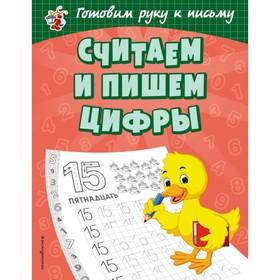 Игровые прописи. Считаем и пишем цифры, 32 стр. Александрова О.В.