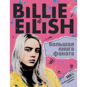 Billie Eilish. Большая книга фаната 64 стр Ош