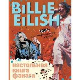 Billie Eilish. Настольная книга фаната 96 стр Ош