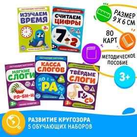 Обучающие карточки, МИКС, А7