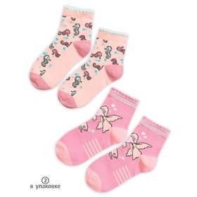 Носки для девочек, размер 20-22 см, цвет розовый, ванильный, 2 пары