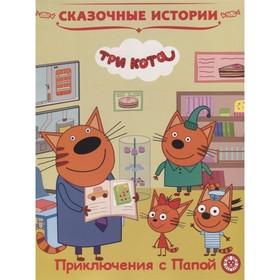 Сказочные истории. Три Кота. Приключения с Папой Ош