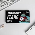 Планер мини с отрывными листами Super Gulya Plans