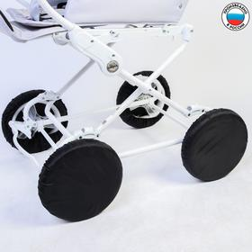 Чехлы на колеса коляски, d=32 см., 4 шт., оксфорд Ош