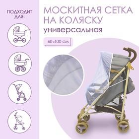 Универсальная москитная сетка для детской коляски, на резинке, цвет белый Ош