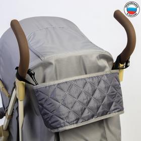 Сумка-органайзер на коляску, стежка, 31х15х12, цвет серый Ош