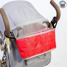 Сумка-органайзер на коляску, стежка, 31х15х12, цвет красный Ош
