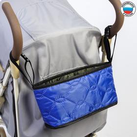 Сумка-органайзер на коляску, стежка, 31х15х12, цвет цвет синий Ош