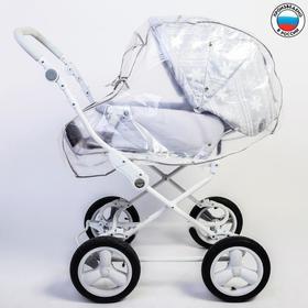 Дождевик на коляску люльку, ПВД МИКС Ош