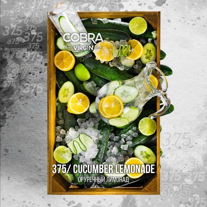 """Бестабачная смесь """"Cobra"""" серия: Virgin. Огуречный Лимонад, 50 г"""
