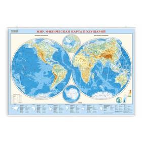 """Карта Мира настенная на рейках """"Физическая карта полушарий"""", 101 х 69 см, ламинированная, 1:37 млн."""
