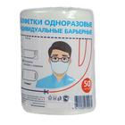 Салфетка-маска одноразовая индивидуальная барьерная Эконом smart 12 х 33 см, рулон, 50 шт - Фото 1