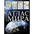 «Большой атлас мира», 256 стр.