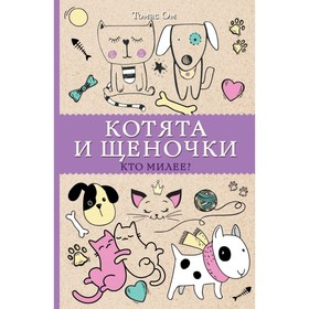 Котята и щеночки. Кто милее? Ом Т., 128 стр. Ош