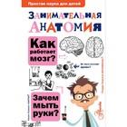 Занимательная анатомия. Буянова Н.Ю., 208 стр.