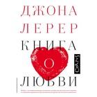 Книга о любви. Лерер Дж., 304 стр.