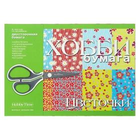 Бумага цветная с орнаментом А4, 8 листов «Цветочки», для декора и творчества