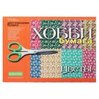 Бумага цветная с орнаментом А4, 8 листов «Цветы», для декора и творчества