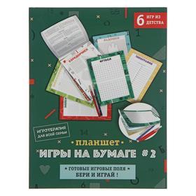"""Книжка с играми """"Игры на бумаге 2"""" А5"""