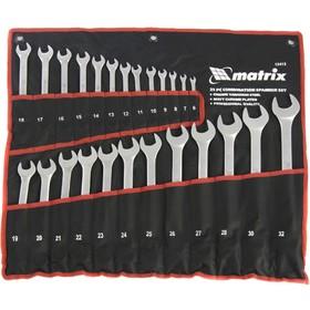 Набор ключей комбинированных MATRIX 15413, матовый хром, CrV, 6-32 мм, 25 шт.