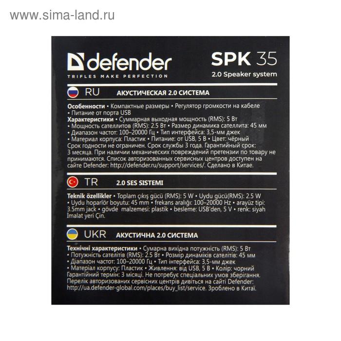 Компьютерные колонки 2.0 Defender SPK 35, 2х2.5 Вт, USB, чёрные